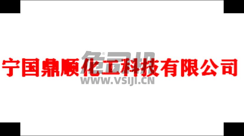 宁国鼎顺化工科技有限公司